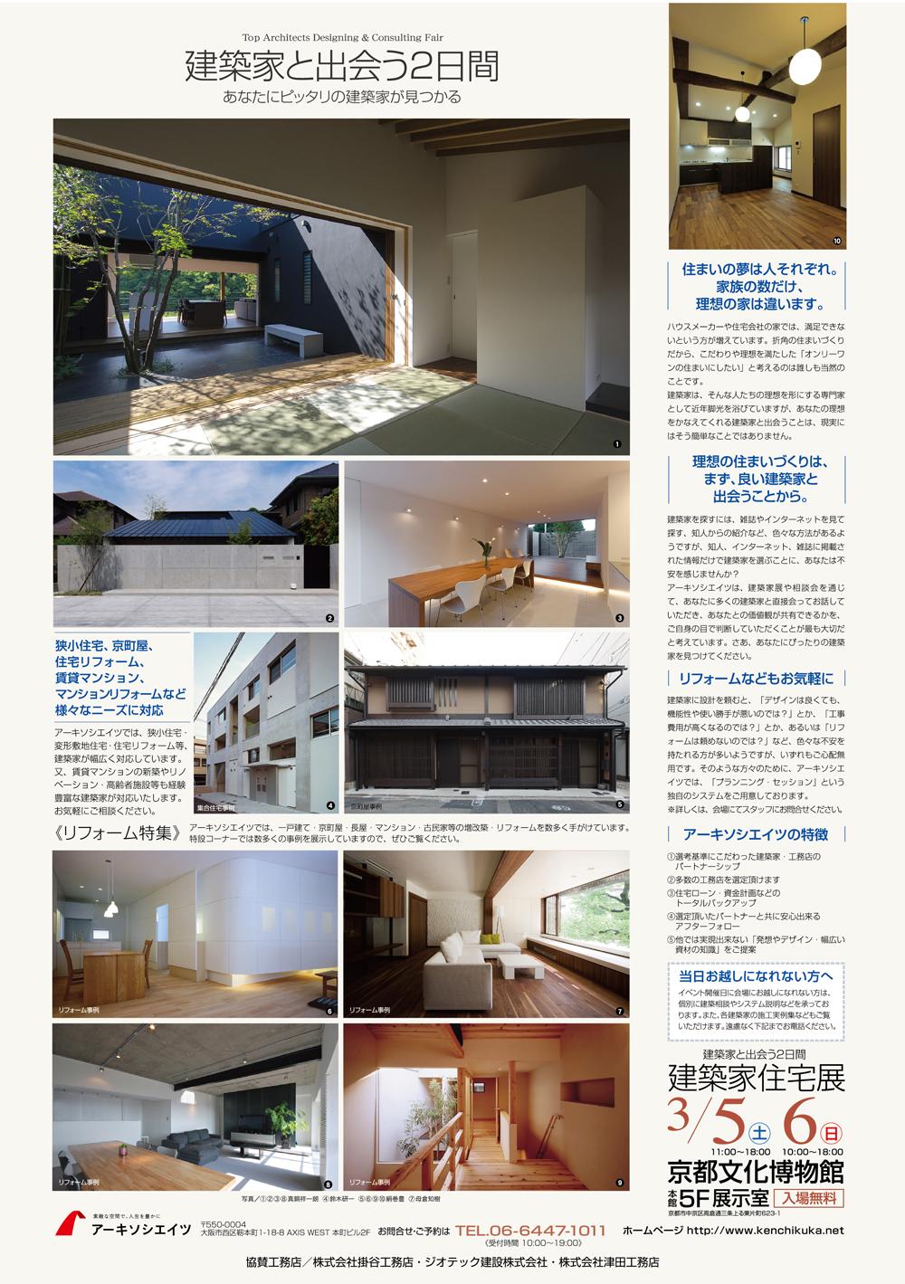 2015.9神戸チラシ裏 [更新済み]